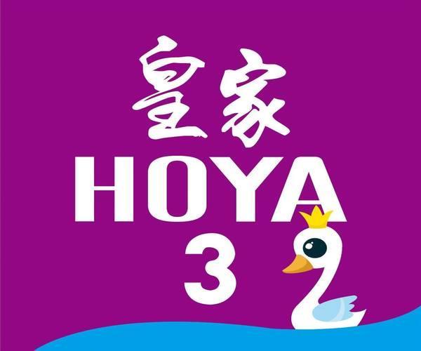 皇家 HOYA