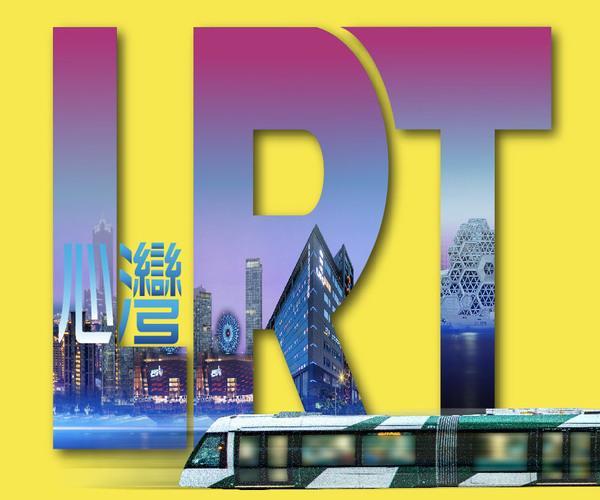 心灣LRT